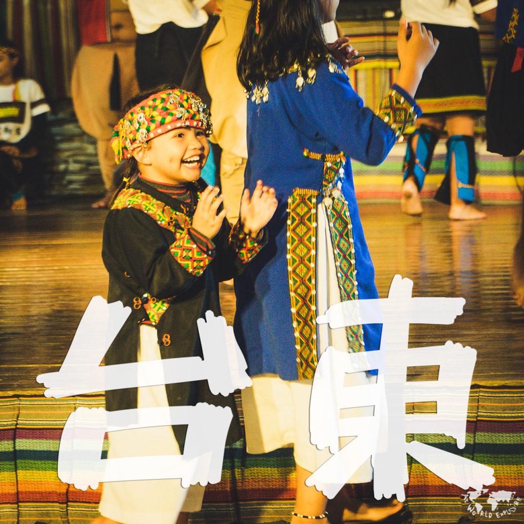 台湾の台東布農部落