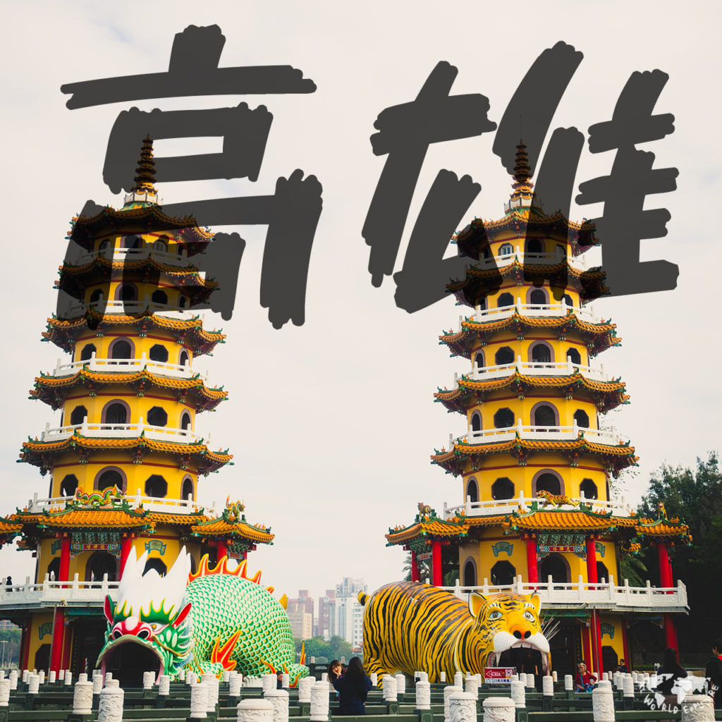 台湾の高雄