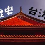 台湾の歴史を学ぶと、中国との摩擦が見えてくる【第一弾】