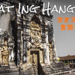 ラオスの国宝である仏塔That Ing Hangを訪れる