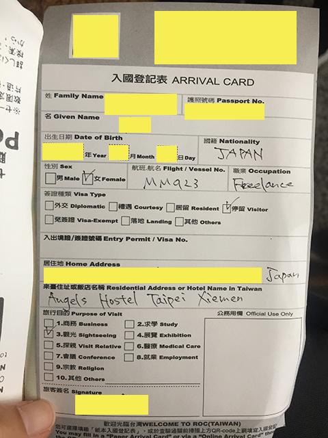 台湾 入国カード 審査