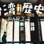 日本統治後の台湾・アメリカとベトナム戦争【台湾ヒストリー第二弾】