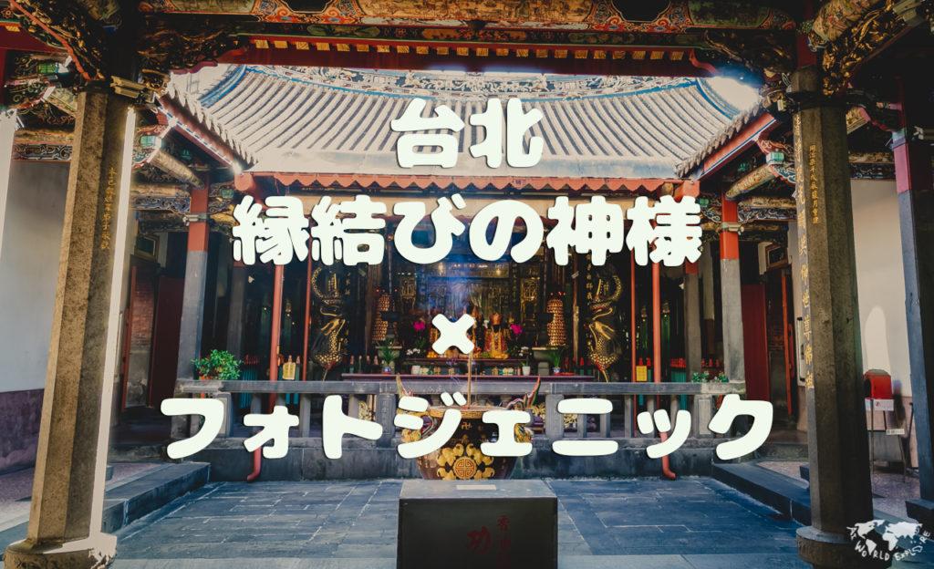 フォトジェニックな縁結びの神様や、泊った宿 in 台北・台湾ブログ記事