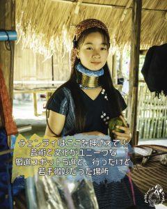 [タイ北部]チェンライはここを押さえて!芸術と文化がユニークな厳選スポット5選と、行ったけど若干微妙だった場所