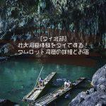 タムロッド洞窟の詳細と宿情報【チェンマイから】