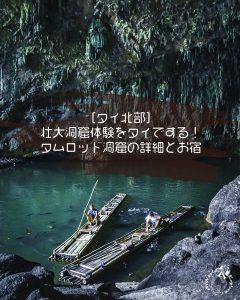 [タイ北部]壮大洞窟体験をタイでする!タムロッド洞窟の詳細とお宿
