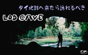 壮大洞窟体験をタイでする!タムロッド洞窟の詳細とお宿