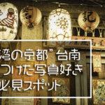 【台湾の京都】台南で見つけた写真好き必見スポット5選!