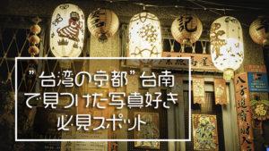 台南 観光