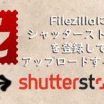 FTPソフトFilezillaに、シャッターストックを登録する方法