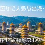 """今台湾好きの中で密かに人気の""""高雄"""" おすすめ撮影スポット5選を一挙に紹介!"""
