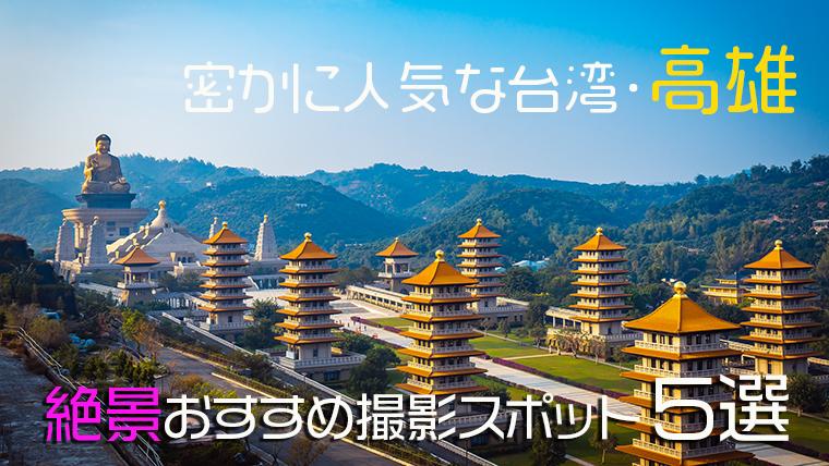 高雄 台湾 写真 絶景