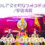 【ベトナム・ホーチミンシティ】カラフルで文化的なフォトスポット9選 /安宿情報