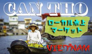 カントー 水上マーケット ベトナム