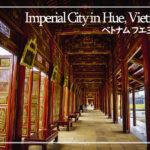 【ベトナム・フエ世界遺産】実に美しい宮殿が残るグエン朝王宮の見どころ/歴史