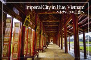 【ベトナム一人旅】フエ王宮の見どころ・歴史