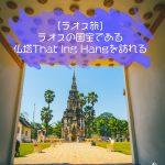 [ラオス旅]ラオスの国宝である仏塔That Ing Hangを訪れる