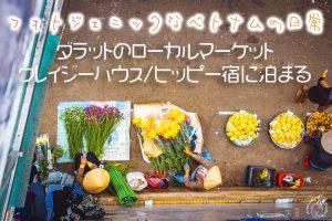 【フォトジェニックなベトナムの日常】ダラットのローカルマーケット/クレイジーハウス/ヒッピー宿に泊まる