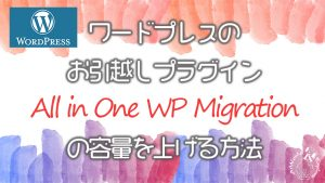 All in One WP Migrationの容量の上げ方【初心者でも簡単にできた】