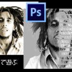 [Photoshopで遊ぼう!!]フォントで半分顔を覆ってポスター風にする方法