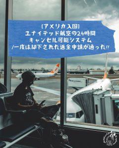 【アメリカ入国】ユナイテッド航空の24時間キャンセル可能システム/一度は却下された返金申請が通った!!