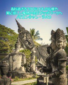 奇妙過ぎる100以上もの仏像や実に怪しい魔物の住むブッダパークへ/ビエンチャン・ラオス