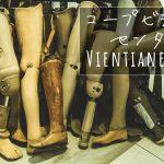 【地雷/ベトナム戦争を学ぶ】コープビジターセンター・ビエンチャン・ラオス