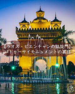 【ラオス・ビエンチャンの凱旋門】パトゥーサイモニュメントの裏話