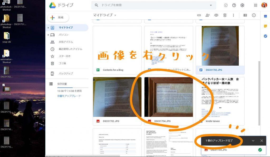 写真の文字をテキスト化する方法