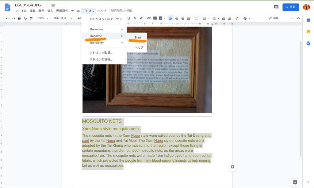 写真の文字をテキスト化して翻訳する方法