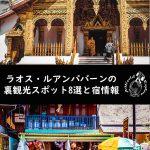 [世界遺産の町]ルアンパバーンの裏観光スポット8選と宿情報