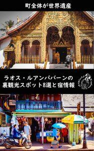 [ラオスの世界遺産の町]ルアンパバーンの裏観光スポット8選と宿情報
