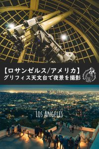 【ロサンゼルス/アメリカ】グリフィス天文台で夜景を撮影
