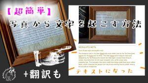 【超簡単】写真から簡単に一瞬で文字起こしをする方法・そして翻訳まで
