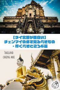 【タイは北部が面白い】チェンマイの必ず見るべきもの・行くべきところ6選
