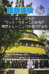 [瞑想体験]チェンマイのワット・ウモーンのお寺で瞑想トレーニングを受けてみた