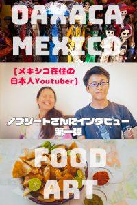 【メキシコ在住のユーチューバー】ノブシートさんにインタビュー 第一弾