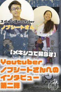 YouTuberノブシートさんへのインタビュー第二弾
