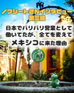[ノブシートさんインタビュー第三弾]日本でバリバリ営業として働いてたが、全てを変えてメキシコに来た理由