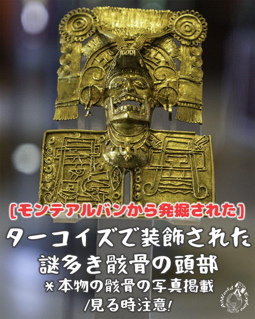 [モンテアルバンから発掘された]ターコイズで装飾された謎多き骸骨の頭部*本物の骸骨の写真掲載/見る時注意!