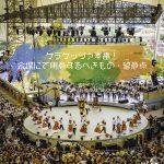 [世界遺産の町オアハカ最大のイベント]ゲラゲッツァ本番!会場にて用意するべきもの・留意点