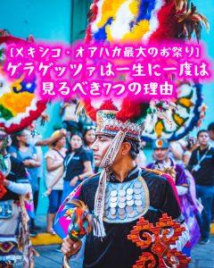 [メキシコ・オアハカ最大のお祭り] ゲラゲッツァは一生に一度は見るべき7つの理由