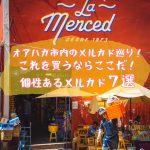 【メキシコ】オアハカシティのメルカド巡り!これを買うならここだ!!個性あるメルカド7選