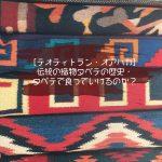 【テオティトラン・オアハカ】伝統の織物タペテの歴史・テオティトランへの行き方・宿泊情報