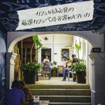 【メキシコ・オアハカ】カフェ好き必見の厳選カフェベスト8選inオアハカ