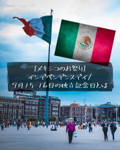 [メキシコのお祭り]インデペンデンスデイ/9月15-16日の独立記念日とは