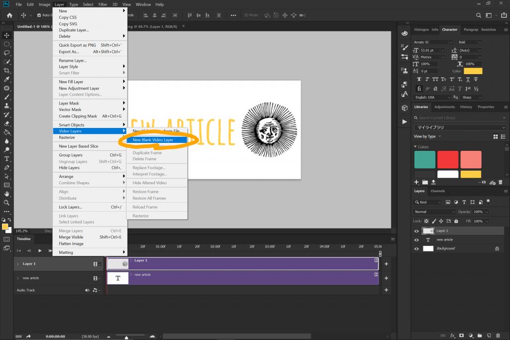 フォトショップでGIF動画を作る方法