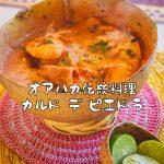 カルド デ ピエドラというアツアツの石をスープに投げ込む伝統料理を食してみた[メキシコ・オアハカ]