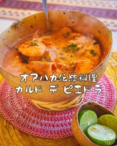 カルド デ ピエドラというアツアツの石をスープに投げ込む伝統料理を食してみた【メキシコ・オアハカ】