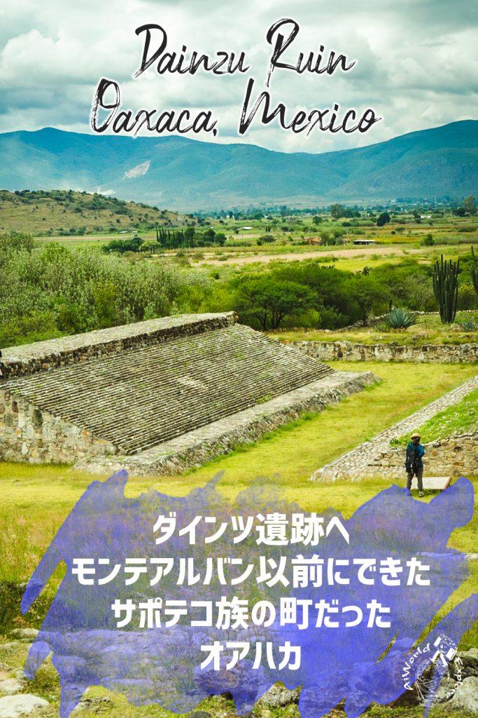 メキシコオアハカのダインツ遺跡ブログ記事